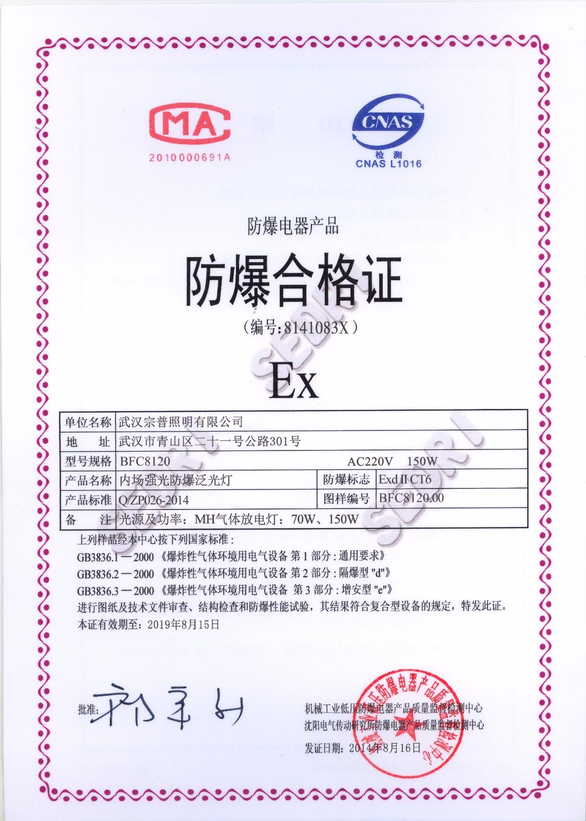 bfc8120-宗普雷竞技充值证书.jpg